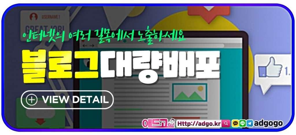창원시마케팅회사블로그배포